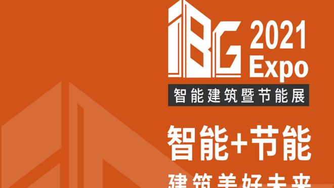 IBG2021国际智能建筑暨节能技术展