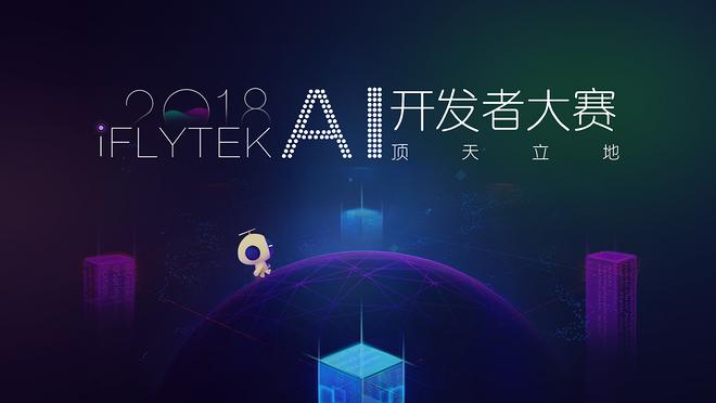 """2018首届""""顶天立地""""iFLYTEK AI开发者大赛"""
