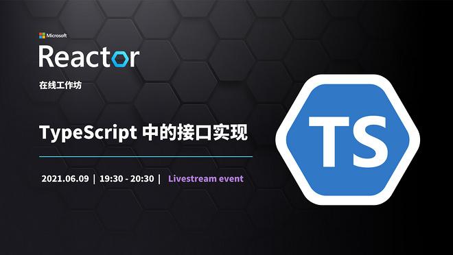 在线工作坊 | TypeScript 中的接口实现