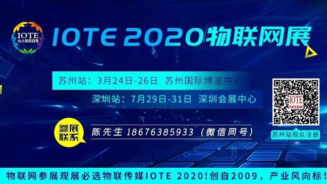 IOTE 2020物联网展·苏州站