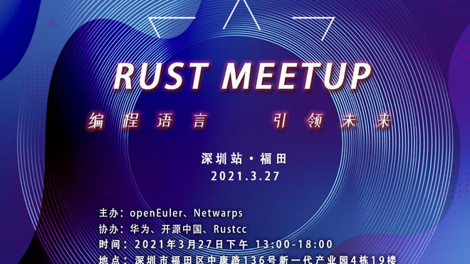 Rust Meetup 登陆深圳,满满的都是干货!