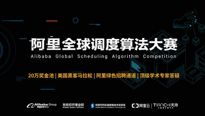 阿里全球调度算法大赛