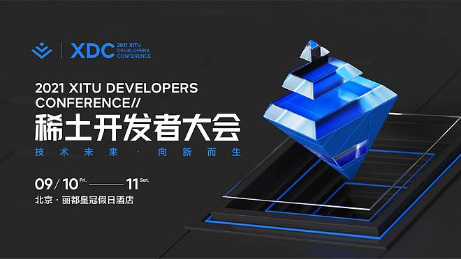 稀土开发者大会