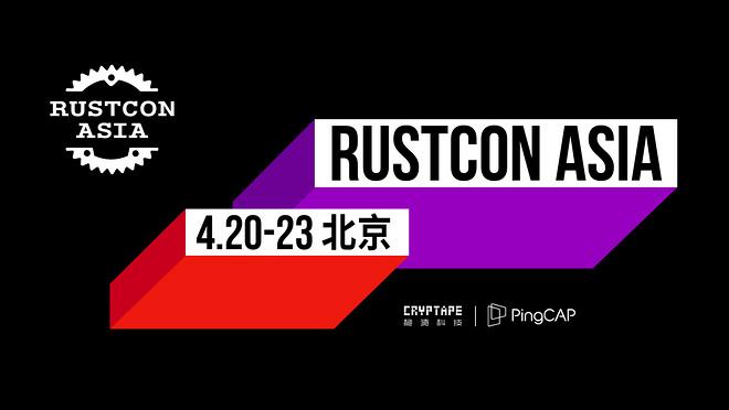 首届 RustCon Asia