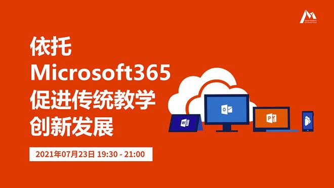 依托Microsoft365促进传统教学创新发展