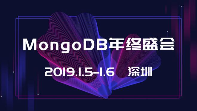 MongoDB中文社区年终盛会 | MongoDB IODP赋能金融业创新