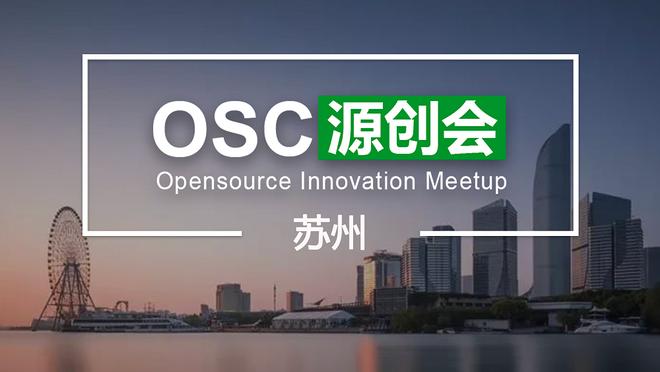 【苏州站】OSC源创会第85期