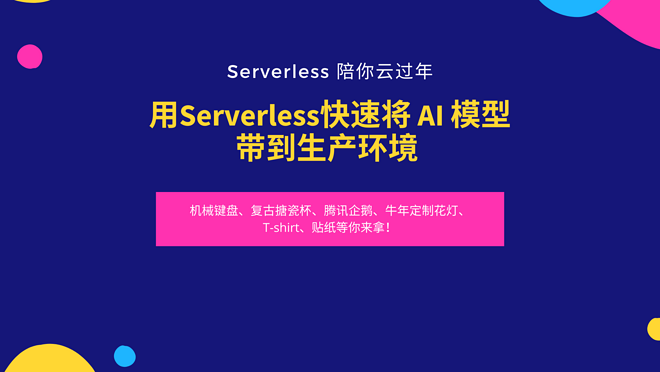 Serverless 春节活动 | 用 Serverless 架构部署 TensorFlow AI 推理函数