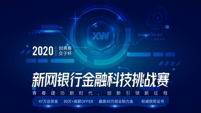 """2020""""创青春·交子杯"""" 新网银行金融科技挑战赛"""