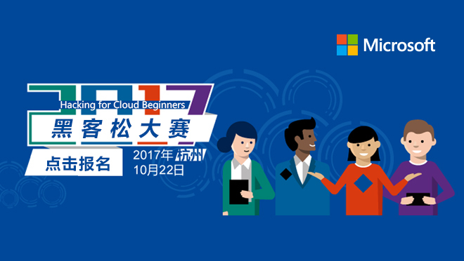 Hack for Cloud Beginners'Microsoft Hackathon 微软黑客松大赛