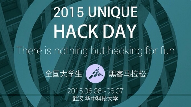 2015 Unique Hack Day:全国大学生极客盛宴