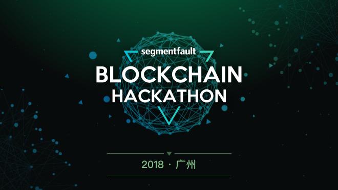 SegmentFault Hackathon 2018 广州
