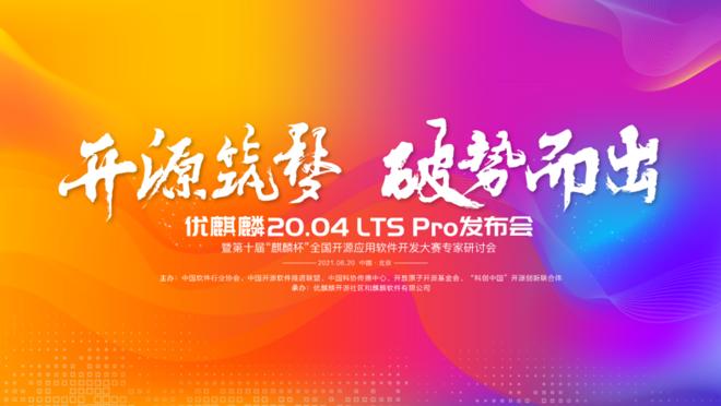 开源筑梦,破势而出 - 优麒麟 20.04 LTS Pro 发布会