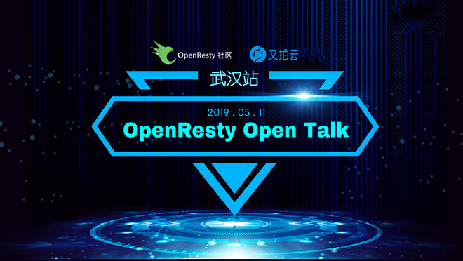 OpenResty x Open Talk 武汉站