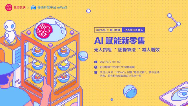 【CodeHub#6】每日优鲜:AI 赋能新零售