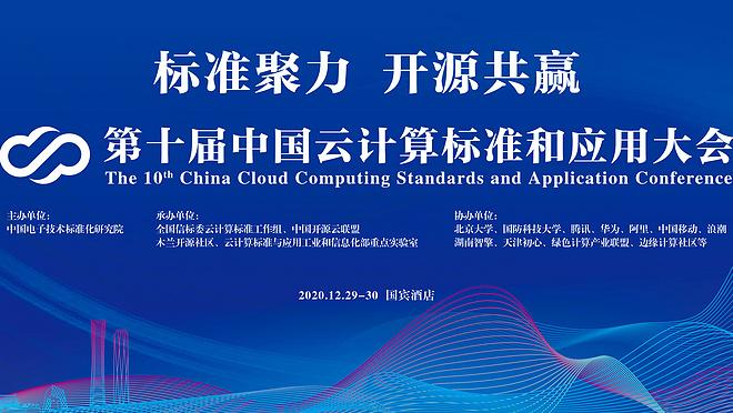 2020第十届中国云计算标准和应用大会