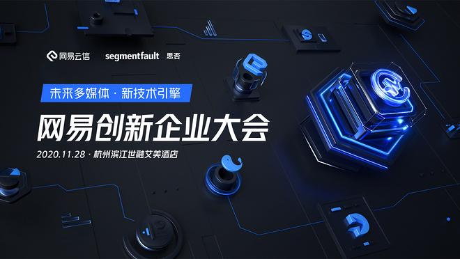【未来多媒体 新技术引擎】网易创新企业大会