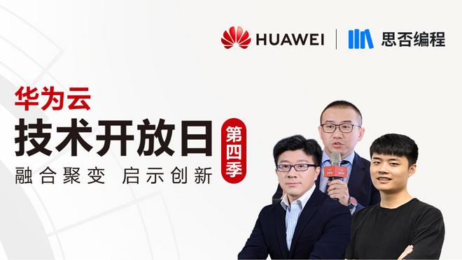 【大咖直播】华为云X思否联手推出《人工智能+5G+前端》