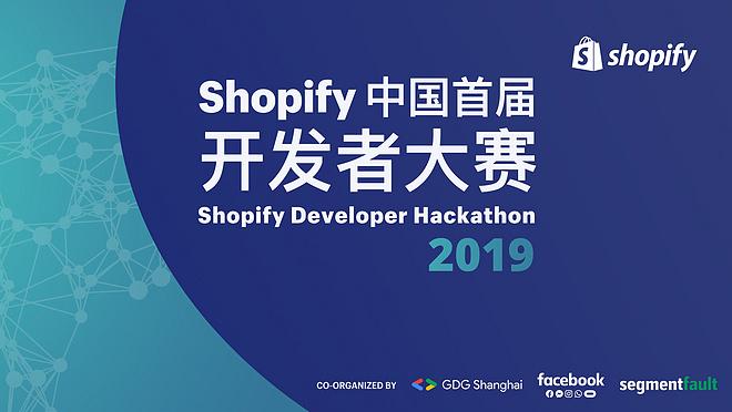 活动邀请丨Shopify 中国首届开发者大赛!