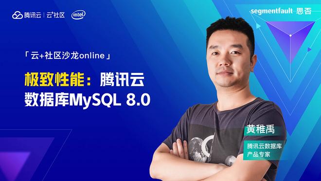 云+社区沙龙online — 极致性能:腾讯云数据库MySQL 8.0