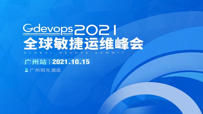 【团购优惠券-限量10张】10月15日Gdevops全球敏捷运维峰会--广州站火热抢位