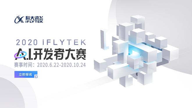 2020 科大讯飞 AI 开发者大赛