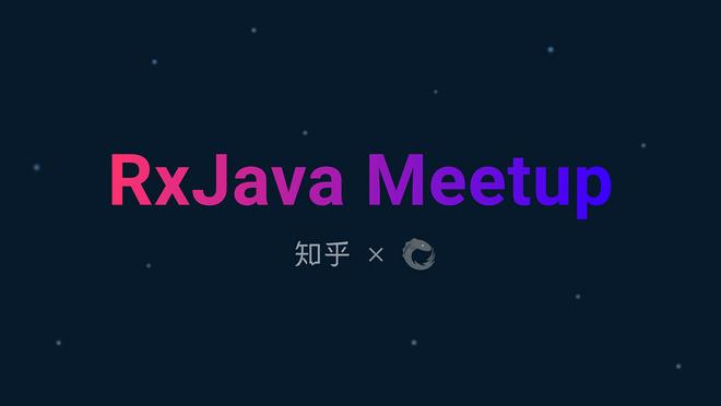 知乎 x RxJava Meetup