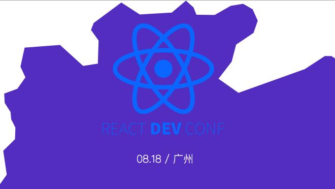 中国首届React DEV Conf