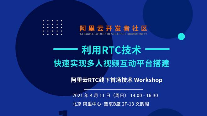 【阿里云线下免费Workshop】利用RTC技术快速实现多人视频互动平台搭建