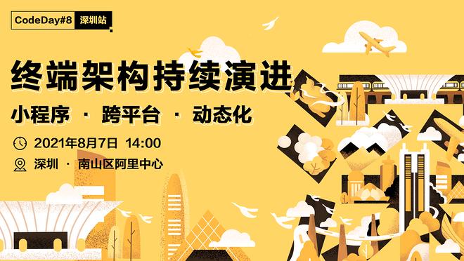 mPaaS Codeday#8 深圳站:终端架构持续演进—小程序 · 跨平台 · 动态化