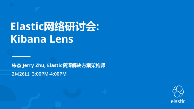 Elastic 网络研讨会--Kibana Lens
