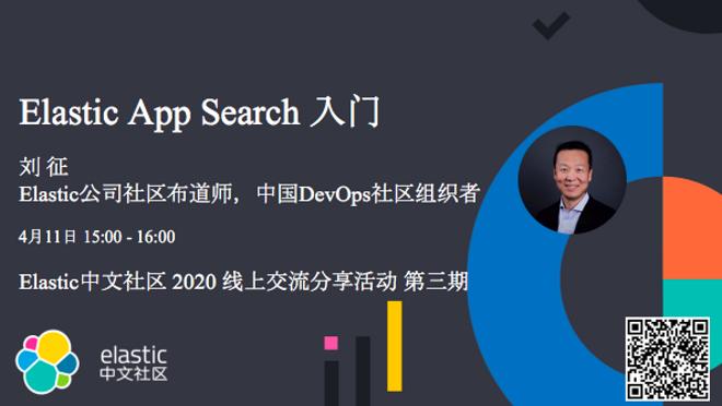 ES线上社区分享:Elastic App Search 入门