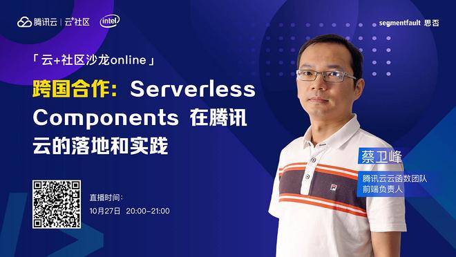 云+社区沙龙online — 跨国合作:Serverless Components 在腾讯云的落地和实践
