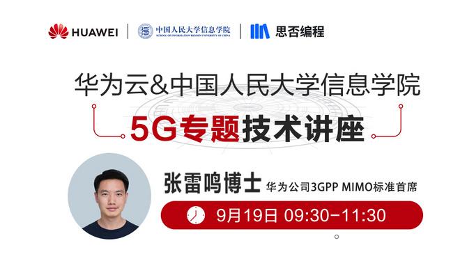 【人大专场直播】未来已来:5G带了哪些机遇与挑战?