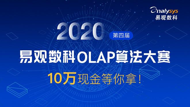 易观数科2020第四届OLAP算法大赛