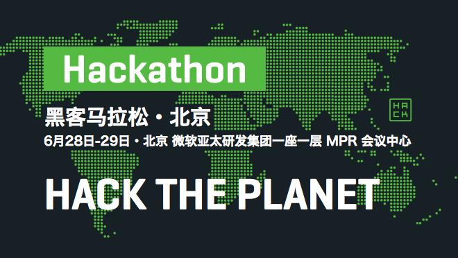SegmentFault黑客马拉松 2014 北京站