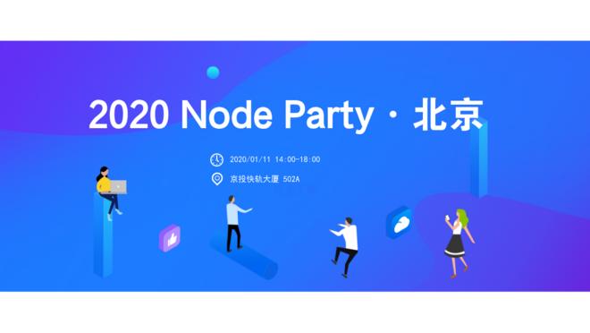 Node Party 2020 开年首聚