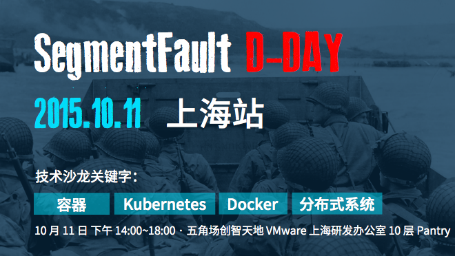 SegmentFault D-Day 2015 上海:Docker