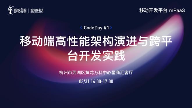 Code Day #1 杭州站:移动端高性能架构演进与跨平台开发实践