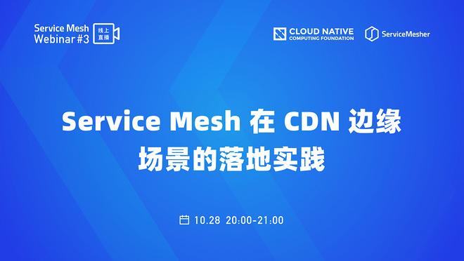Service Mesh 在 CDN 边缘场景的落地实践