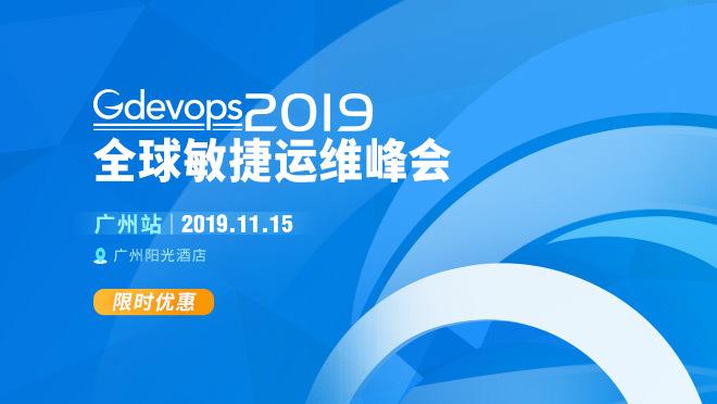 2019年Gdevops全球敏捷运维峰会-广州站