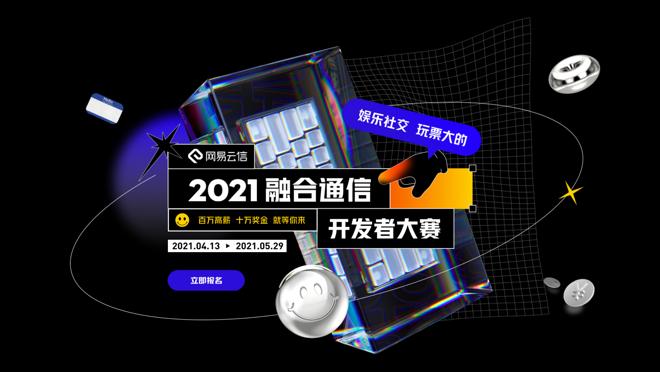 2021 融合通信开发者大赛