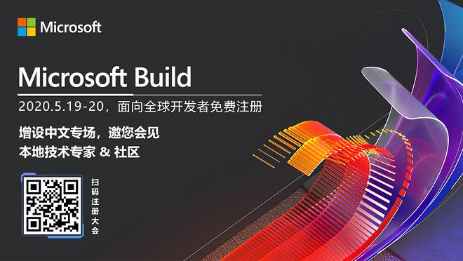 微软Build 2020 开发者大会