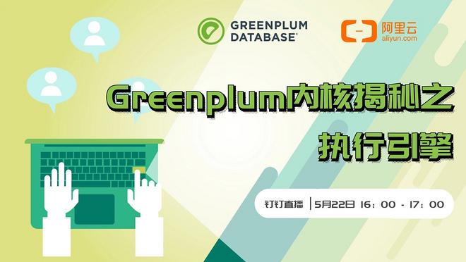 【直播】开源分析型数据库Greenplum内核揭秘之执行引擎