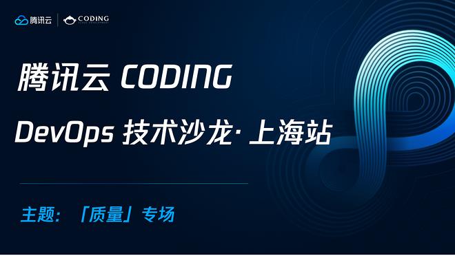 11 月 22 日!腾讯云 CODING DevOps 技术沙龙系列·上海站——「质量专场」来啦~