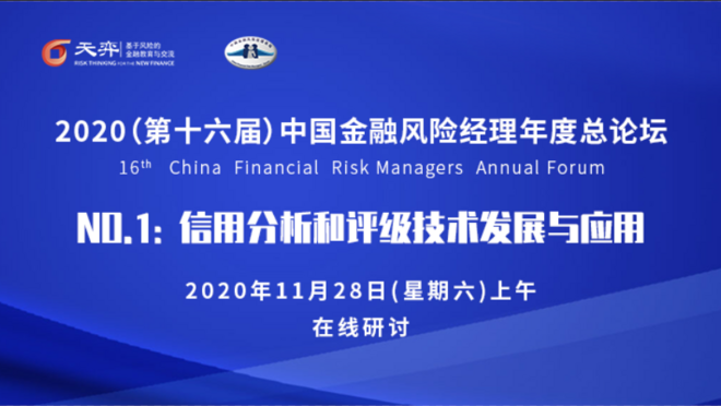 2020(第十六届)中国金融风险经理年度总论坛NO.1:信用分析和评级技术发展与应用