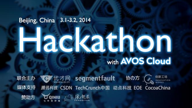 AVOS Cloud Hackathon