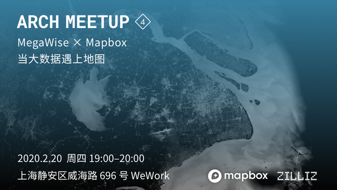Arch Meetup 第4期: MegaWise x Mapbox 当大数据遇上地图