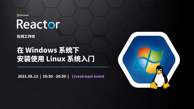 在线工作坊 | 在 Windows 系统下安装使用 Linux 系统入门