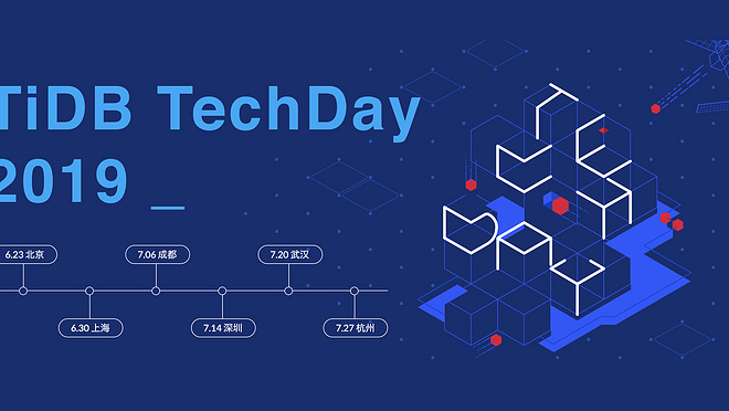 TiDB TechDay 2019 全国巡讲